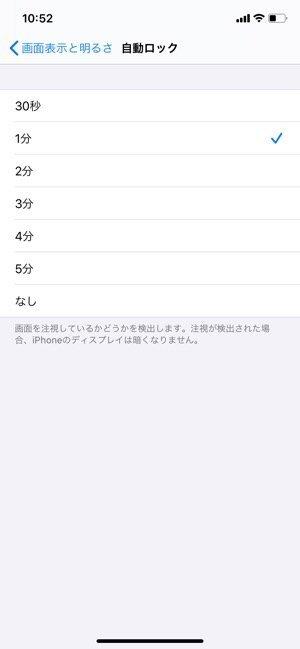 iPhone 自動ロック時間を設定する方法
