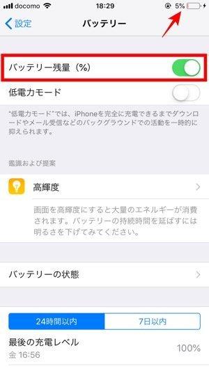iPhone バッテリー 表示 パーセント