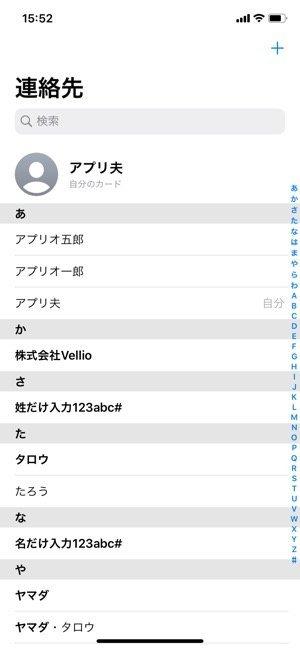 iPhone 連絡先 太字と細字