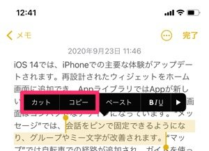 【iPhone】コピーする