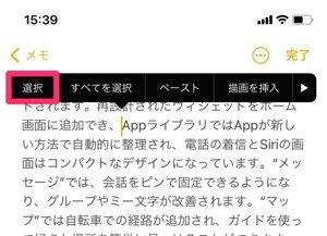 【iPhone】テキストの範囲を選択