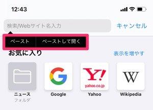 【iPhone】URLをコピー&ペーストする