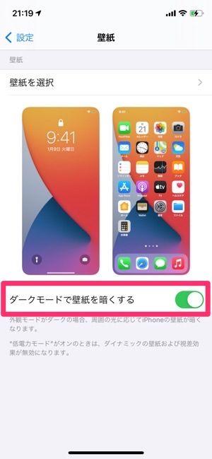 iPhone ダークモード 壁紙