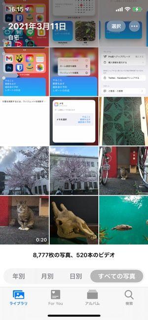 iPhone ファイルの保存場所