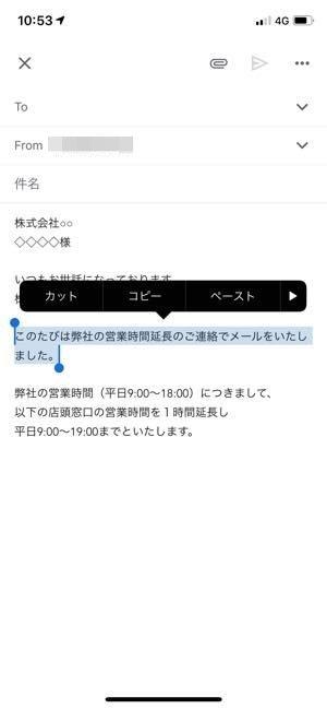 iPhone テキストをドラッグ&ドロップで移動 できない Gmail