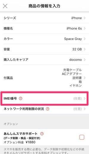 iPhone 製造番号 中古販売