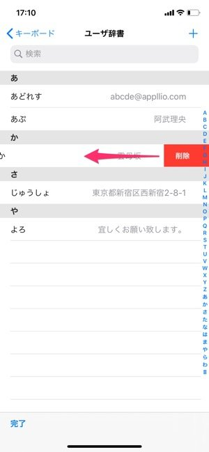 iPhone ユーザ辞書の単語を削除する方法