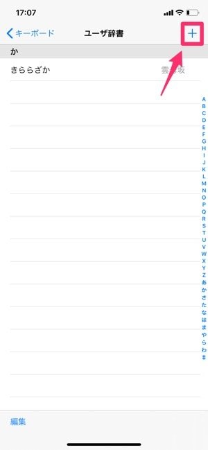 iPhone ユーザ辞書に単語を登録する方法