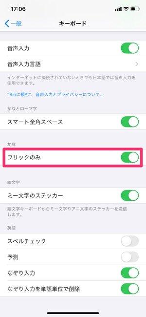 iPhoneキーボード 「☆123」「ABC」「あいう」を同時に表示する