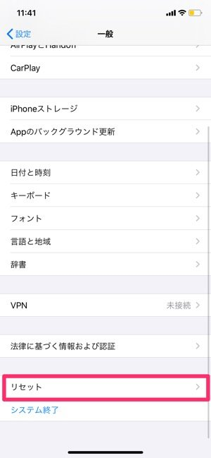 iPhoneホーム画面 リセットする方法