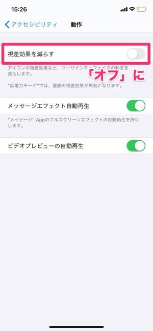 iPhone マルチタスク機能 「視差効果を減らす」機能