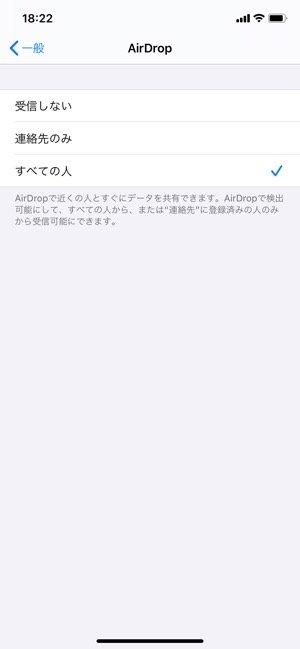 iPhoneの名前 AirDrop・テザリング