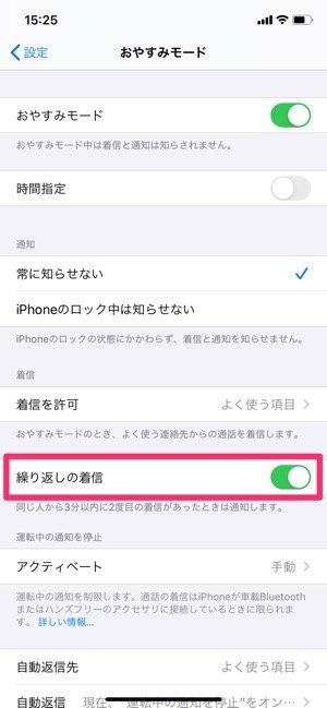 iPhone おやすみモード 繰り返し着信