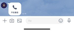 iPhone おやすみモード LINE着信