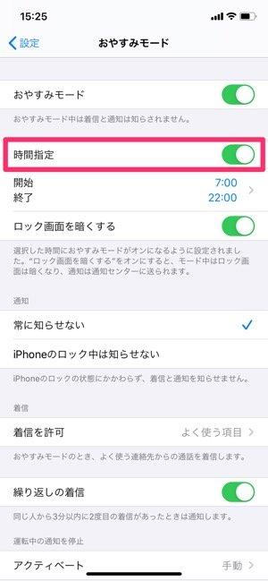 iPhone おやすみモード 時間指定