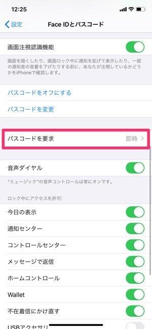 iPhone パスコード 要求時間を変更