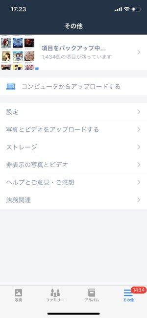 iPhone 写真バックアップ Amazon Photos