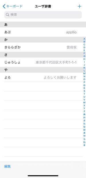 iPhone 予測変換 ユーザ辞書