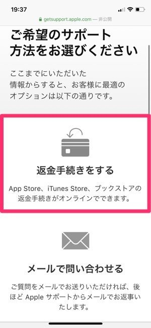 Appleサポートページから返品申請