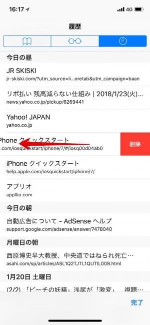 iPhone Safari 履歴 削除 消し方