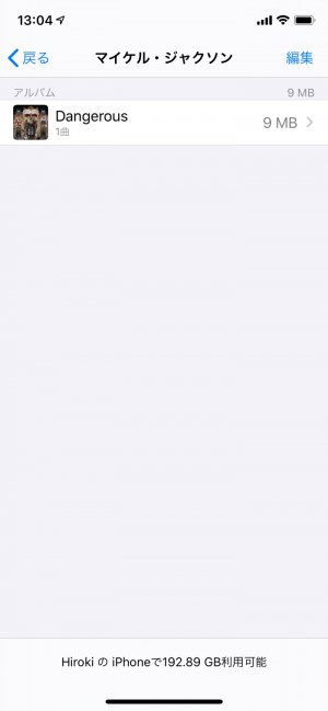 iPhone 容量 ストレージ おすすめ 選び方
