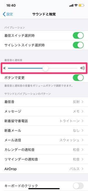 【iPhoneタイマー】音量を調節