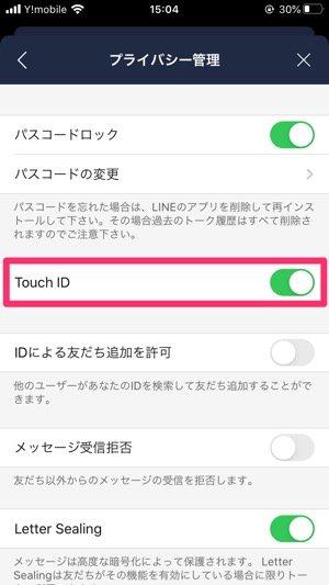 【Touch ID】アプリごとに設定する(LINE)
