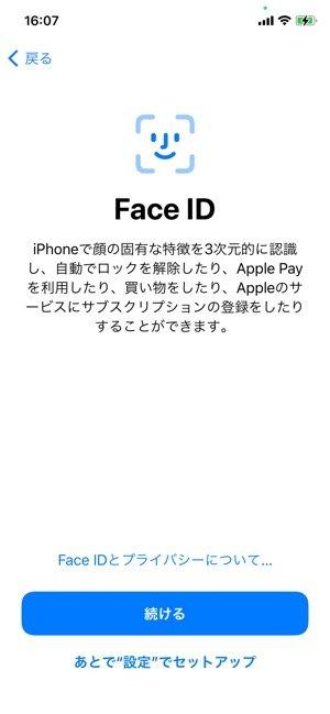 iPhone機種変更 iCloudから復元