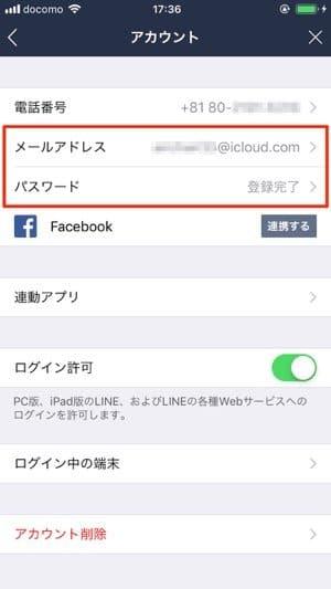 LINE:メールアドレス・パスワードを確認