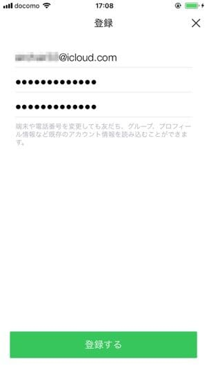 LINE:メールアドレス・パスワード登録