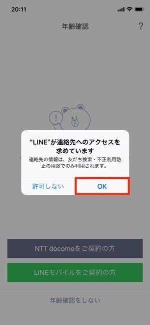 LINE:連絡先へのアクセス許可