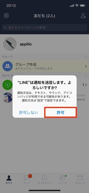 LINE:通知の許可