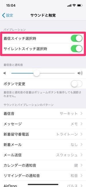 iPhone バイブレーション設定
