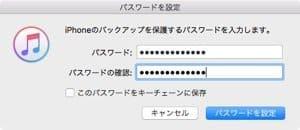 iPhone:iTunes暗号化バックアップでパスワード設定