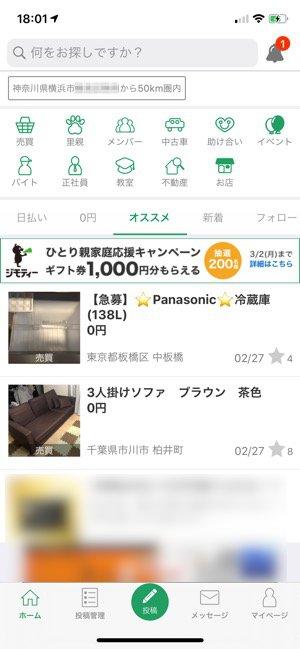 iPhoneアプリ100選 ジモティー