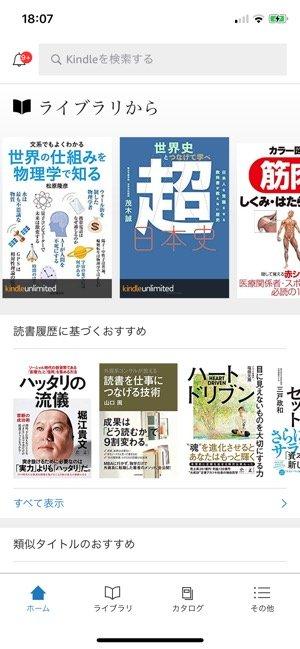 iPhoneアプリ100選 Kindle