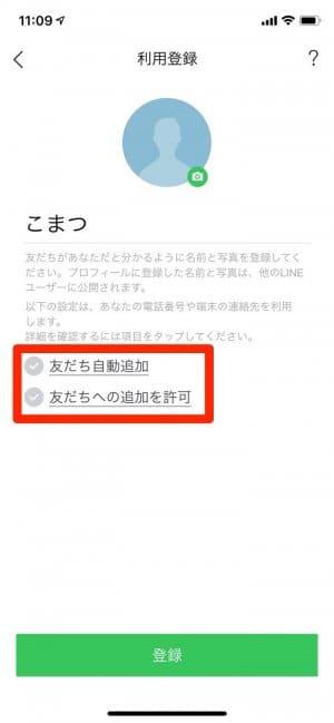 LINE 登録 アカウント新規作成 利用登録