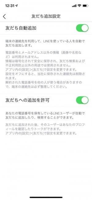 LINE 登録 アカウント新規作成 友だち自動追加
