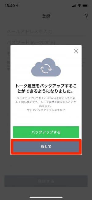 LINE 登録 アカウント新規作成 バックアップ