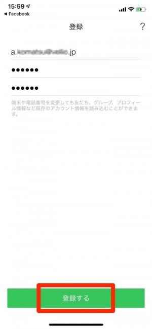 LINE登録 Facebookからログイン
