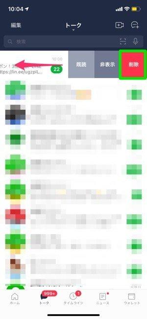 【LINE】トークを削除(iPhone)