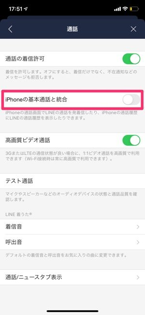 【LINEオーディオ】基本通話との結合解除