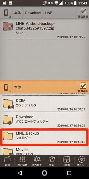 line-backup-drive-re-063.jpg