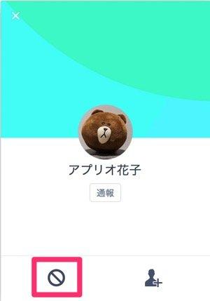 【LINEブロック】友だち追加前にプロフィールからブロック(PC)