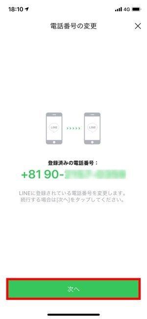 LINE 電話番号 変更