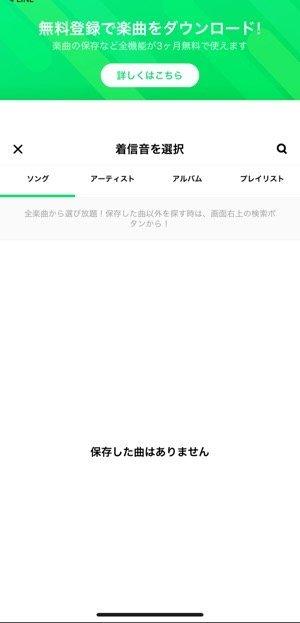 LINE着うた LINE MUSIC 試聴尺の設定