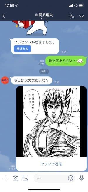 LINE タイムライン コミックメーカー