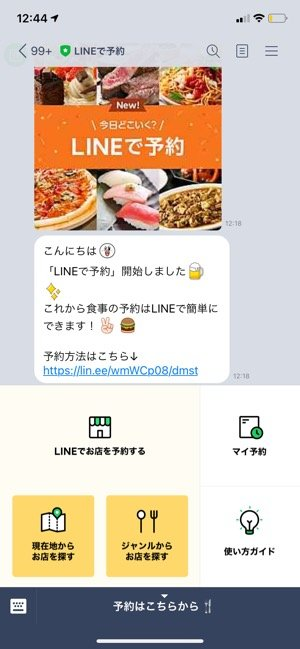 LINE、「LINEで予約」の提供開始