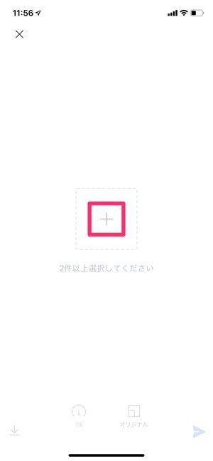 【LINEトーク】GIFアニメーションを作成する