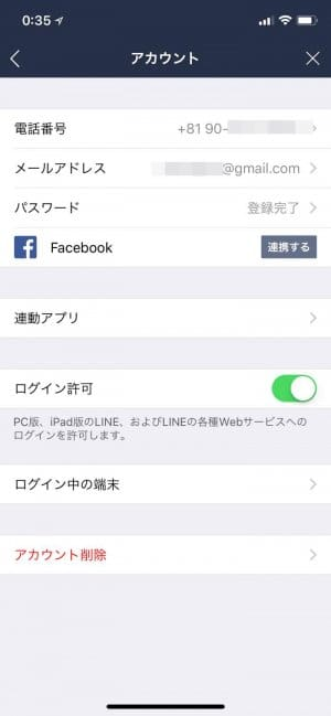 LINE 絵文字 プレゼント iPhone Android